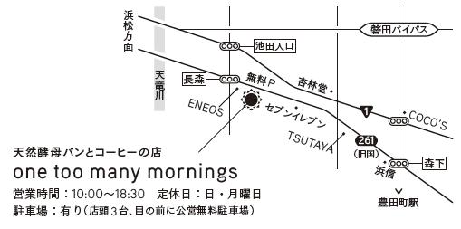 onetoomanymornings_map